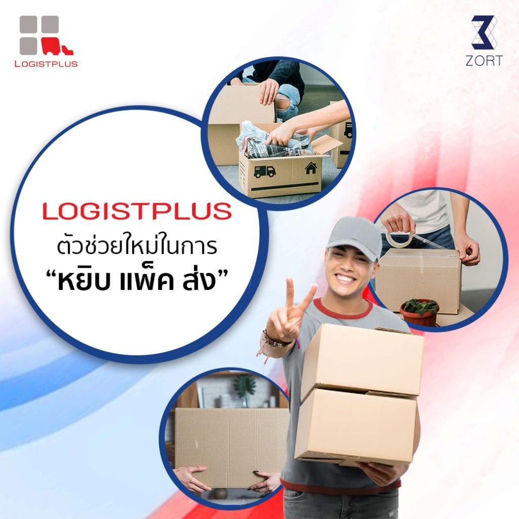 Logistplus